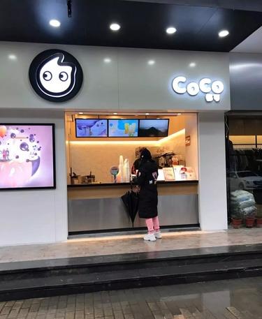 苏州coco奶茶加盟店